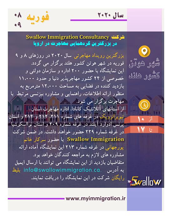 Event February