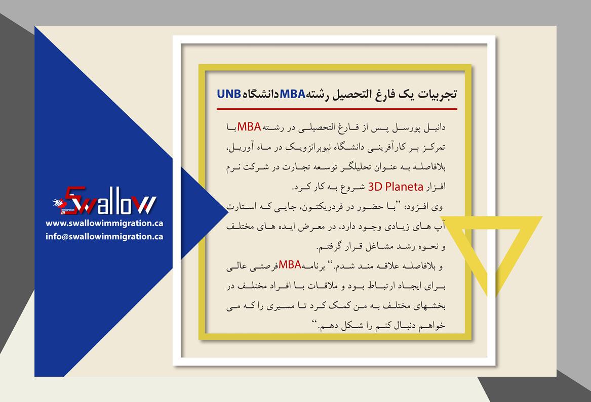 تجربیات یک فارغ التحصیل رشته MBA دانشگاه UNB